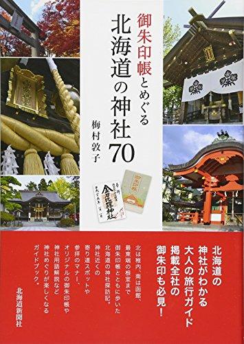御朱印帳とめぐる 北海道の神社70