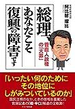 総理、あなたこそ復興の障害です 菅直人政権の「大罪」