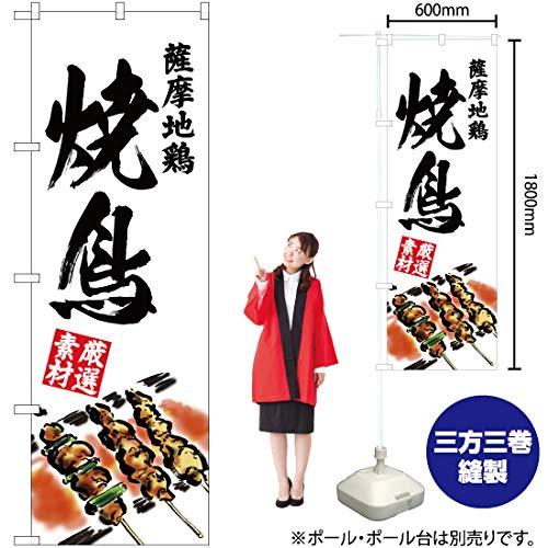 のぼり旗 薩摩地鶏 焼鳥 YN-2899(三巻縫製 補強済み)