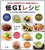 低GIレシピ―慈恵医大葛飾医療センター栄養部が推奨する 画像