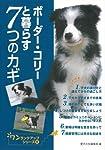 【バーゲンブック】 ボーダー・コリーと暮らす7つのカギ