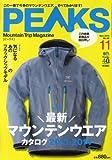 PEAKS (ピークス) 2013年 11月号 [雑誌]