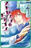 【プチララ】ストレンジ ドラゴン story04 (花とゆめコミックス)