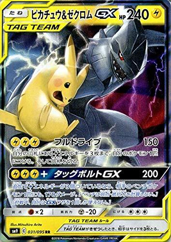 【シングルカード】SM9)ピカチュウ&ゼクロムGX/RR/031/095