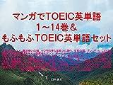 マンガでTOEIC英単語1〜14巻&もふもふTOEIC英単語セット