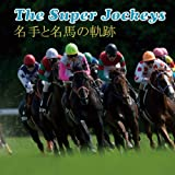 The Super Jockeys〜名手と名馬の軌跡〜[2012年 カレンダー]
