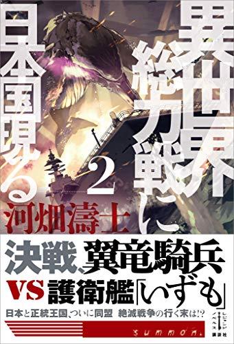[河畑濤士] 異世界総力戦に日本国現る 第01-02巻