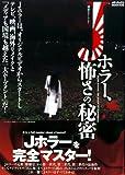 別冊カルトムービー Jホラー、怖さの秘密 (メディアックスMOOK 別冊カルトムービー)