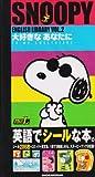Snoopy English library (Vol.2) (まるごとシールブックL)