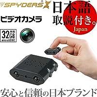 スパイダーズX PRO 小型カメラ 基板完成実用ユニット 防犯カメラ 1080P 強力赤外線 スパイカメラ UT-123