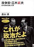 政争家・三木武夫 田中角栄を殺した男 (講談社+α文庫)