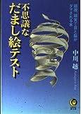 不思議なだまし絵テスト―錯視、錯覚で目と脳がダマされる本 (KAWADE夢文庫)