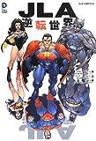 JLA:逆転世界 (DC COMICS)