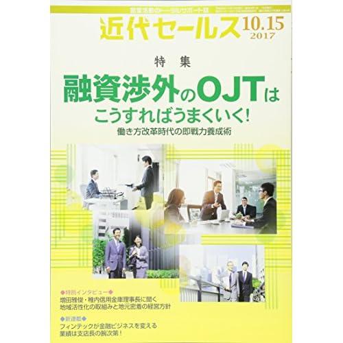 近代セールス 2017年 10/15号 [雑誌]