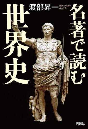 名著で読む世界史 (扶桑社BOOKS)の詳細を見る