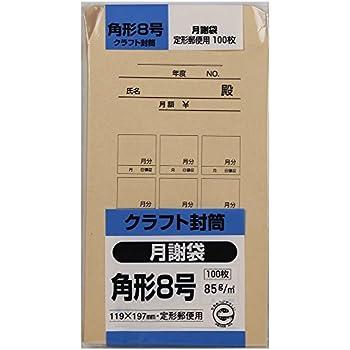キングコーポレーション 封筒 クラフト 角型8号 100枚 85g 月謝袋 K8KGE