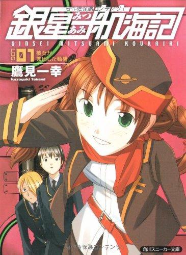 銀星みつあみ航海記〈LOG.01〉彼女が家出した動機 (角川スニーカー文庫)の詳細を見る
