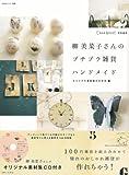 柳美菜子さんのプチプラ雑貨ハンドメイド 画像