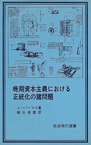 晩期資本主義における正統化の諸問題 (1979年) (岩波現代選書〈29〉)の詳細を見る