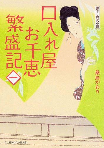 口入れ屋お千恵 繁盛記(一) (富士見新時代小説文庫)の詳細を見る