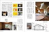 建築知識ビルダーズNo.38 (エクスナレッジムック) 画像