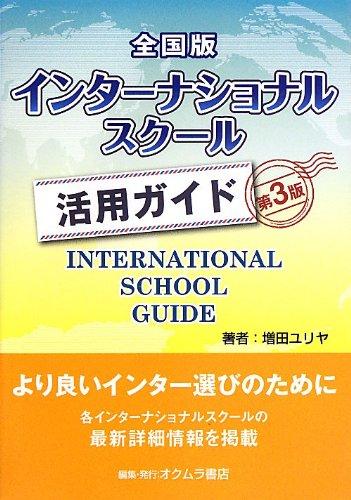 全国版インターナショナルスクール活用ガイドの詳細を見る