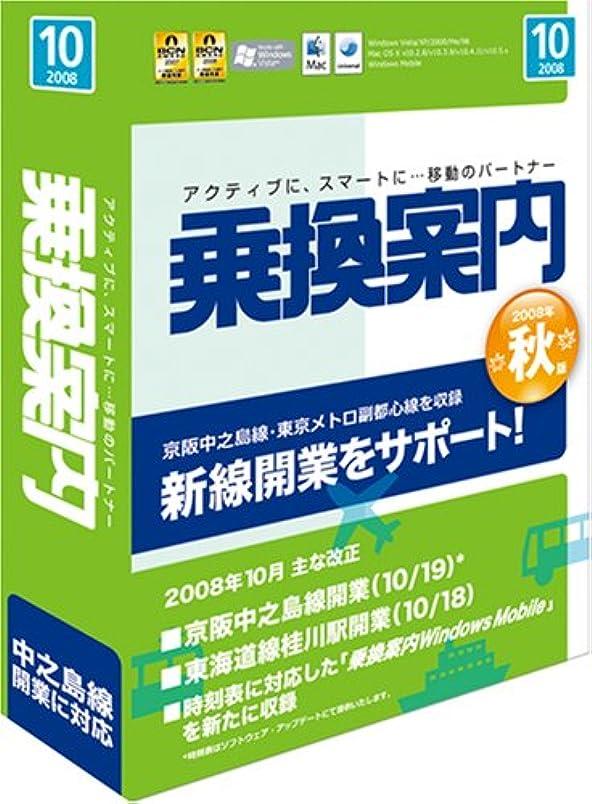 乗換案内(2008/10)