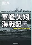 軍艦「矢矧」海戦記―建築家・池田武邦の太平洋戦争 (光人社NF文庫)
