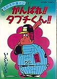 がんばれ!! タブチくん!! 1 (アクションコミックス)