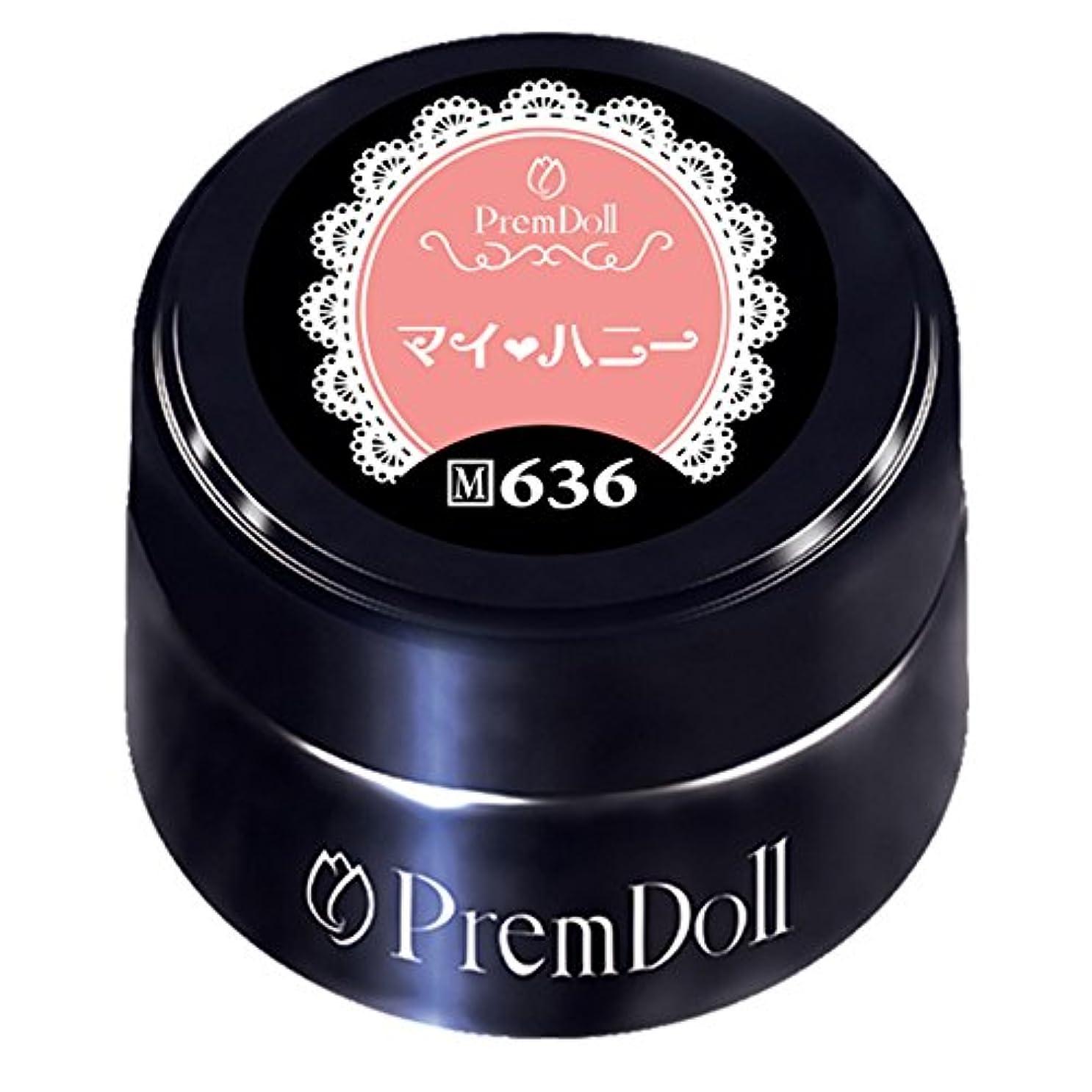 値精緻化ロマンチックPRE GEL プリムドール マイハニー636 3g UV/LED対応 カラージェル ソークオフジェル