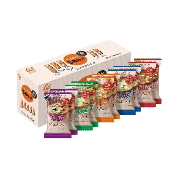 アマノフーズ いつものおみそ汁 5種セット 10食の商品画像