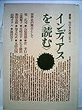 インディアスを<読む> (1984年) (叢書・知の分水嶺1980′s)
