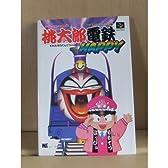 桃太郎電鉄happy―ハドソン公式ガイドブック Super famico (ワンダーライフスペシャル スーパーファミコン)