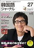 韓国語ジャーナル 第27号 (アルク地球人ムック) 画像