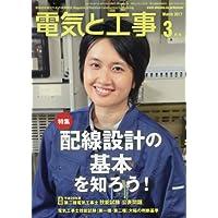 電気と工事 2017年 03 月号 [雑誌]