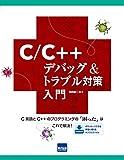 C/C++デバッグ&トラブル対策入門—C言語とC++のプログラミングの「困った」はこれで解決!