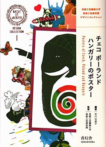 チェコ ポーランド ハンガリーのポスター (青幻舎ビジュアル文庫シリーズ)