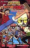 ONE PIECE THE MOVIE カラクリ城のメカ巨兵 (ジャンプコミックス)