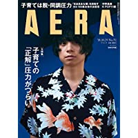 AERA10/29号