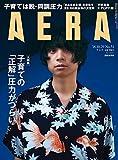 AERA 2018年10月29日号
