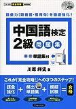 CD2枚付 中国語検定2級問題集-頻出単語集付 (この一冊で完全攻略!試験問題集)