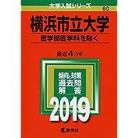 横浜市立大学(医学部医学科を除く) (2019年版大学入試シリーズ)
