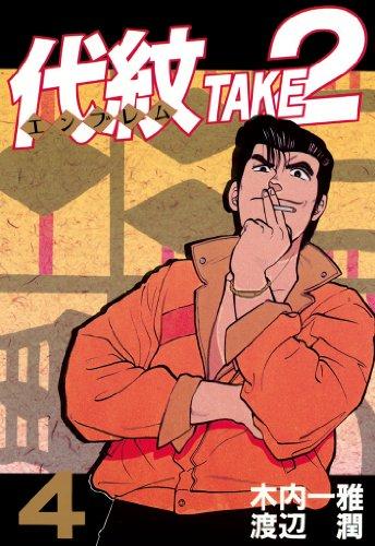 代紋<エンブレム>TAKE2(4) (ヤングマガジンコミックス)