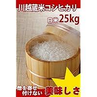 29年産 埼玉県産 白米 コシヒカリ 25kg 川越蔵米 (未検査米)