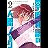 零崎軋識の人間ノック(2) (アフタヌーンコミックス)
