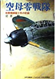 空母零戦隊―戦闘機操縦10年の記録 (太平洋戦争ノンフィクション)