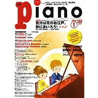 Piano (ピアノ) 2008年 01月号 [雑誌]