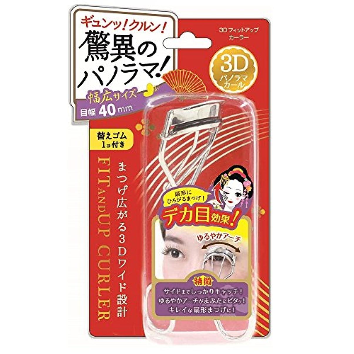 ボーナスエイズ警報3Dフィットアップカーラー【FUC682】