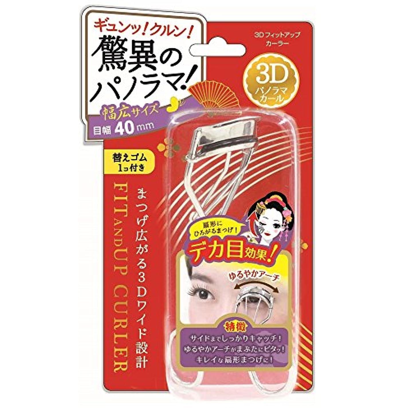 賛辞タッチ太字3Dフィットアップカーラー【FUC682】