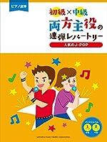 ピアノ連弾 初級×中級 両方主役の連弾レパートリー 人気のJ-POP